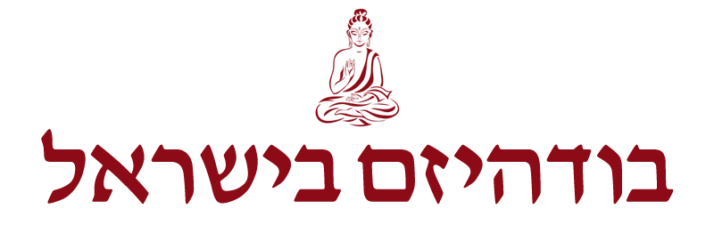 בודהיזם ישראל